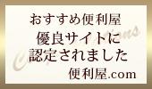 便利屋.comへのバナー